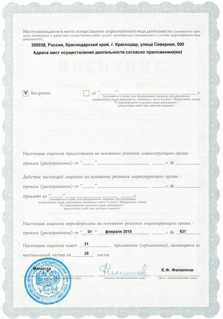 Лицензия от 01.02.2019 г_000265д