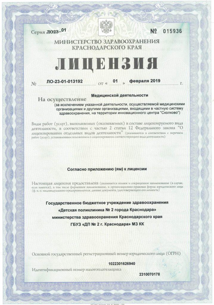 Лицензия от 01.02.2019 г_000265