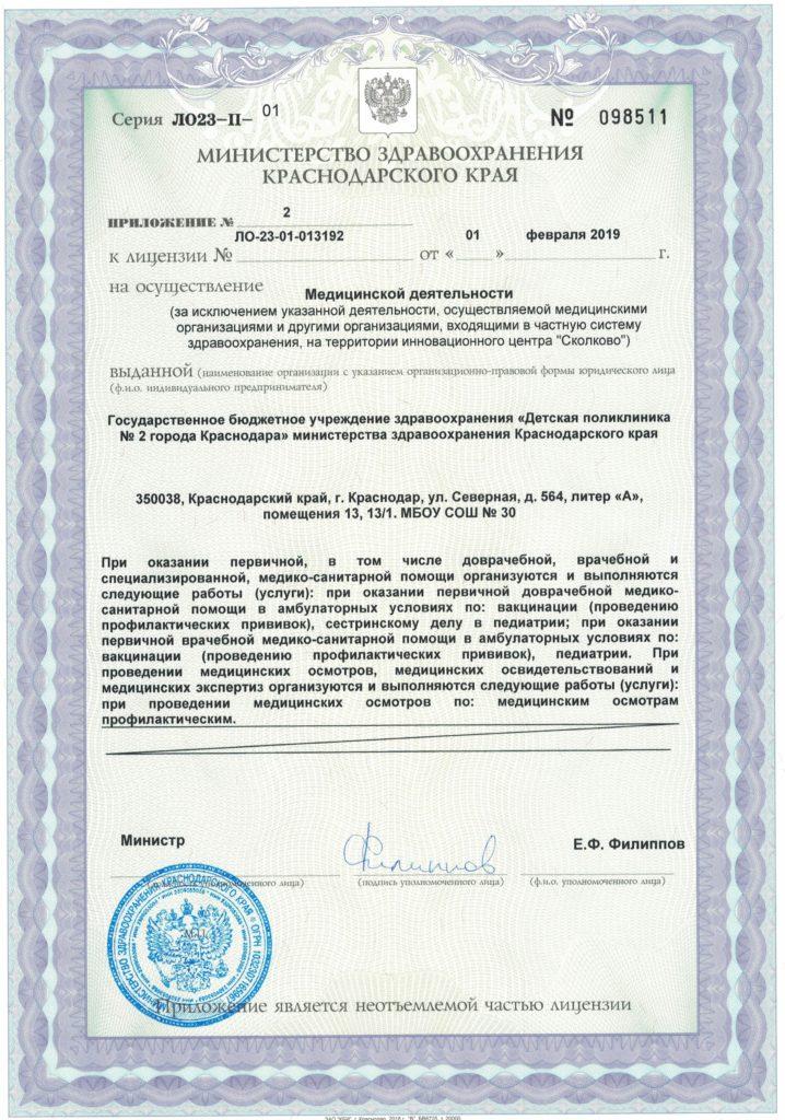 Лицензия от 01.02.2019 г_000269