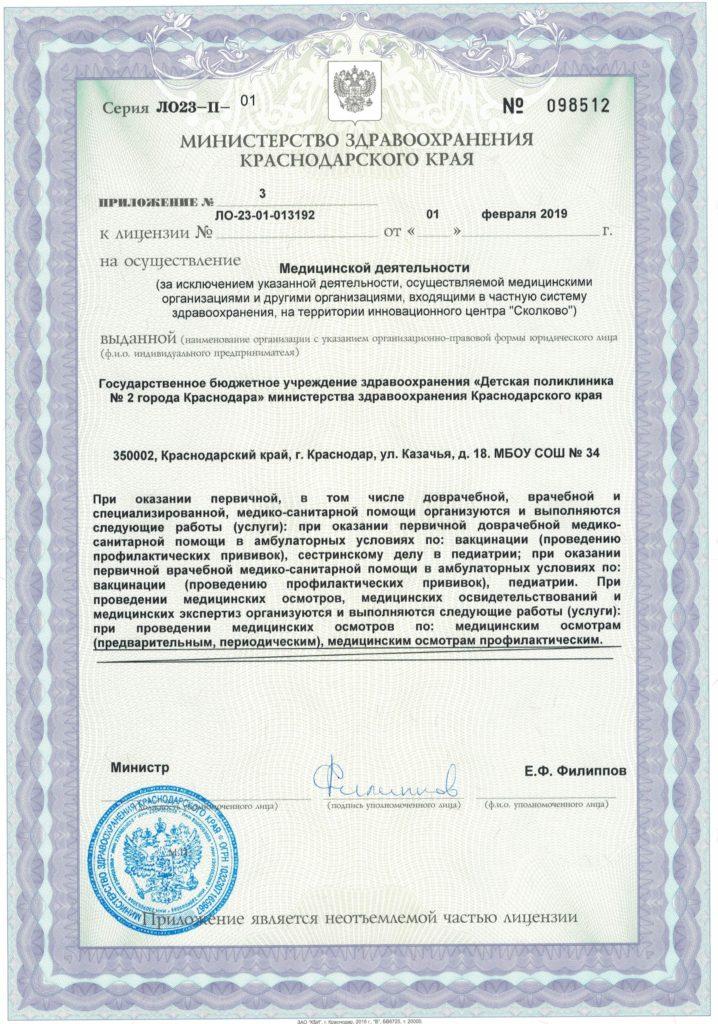 Лицензия от 01.02.2019 г_000270