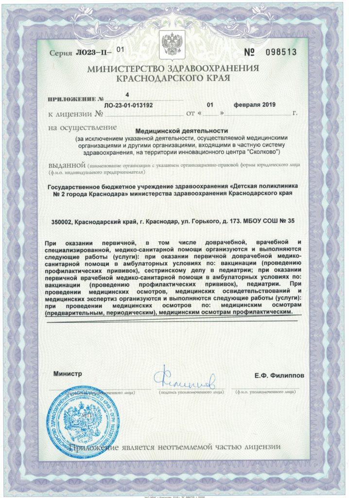Лицензия от 01.02.2019 г_000271
