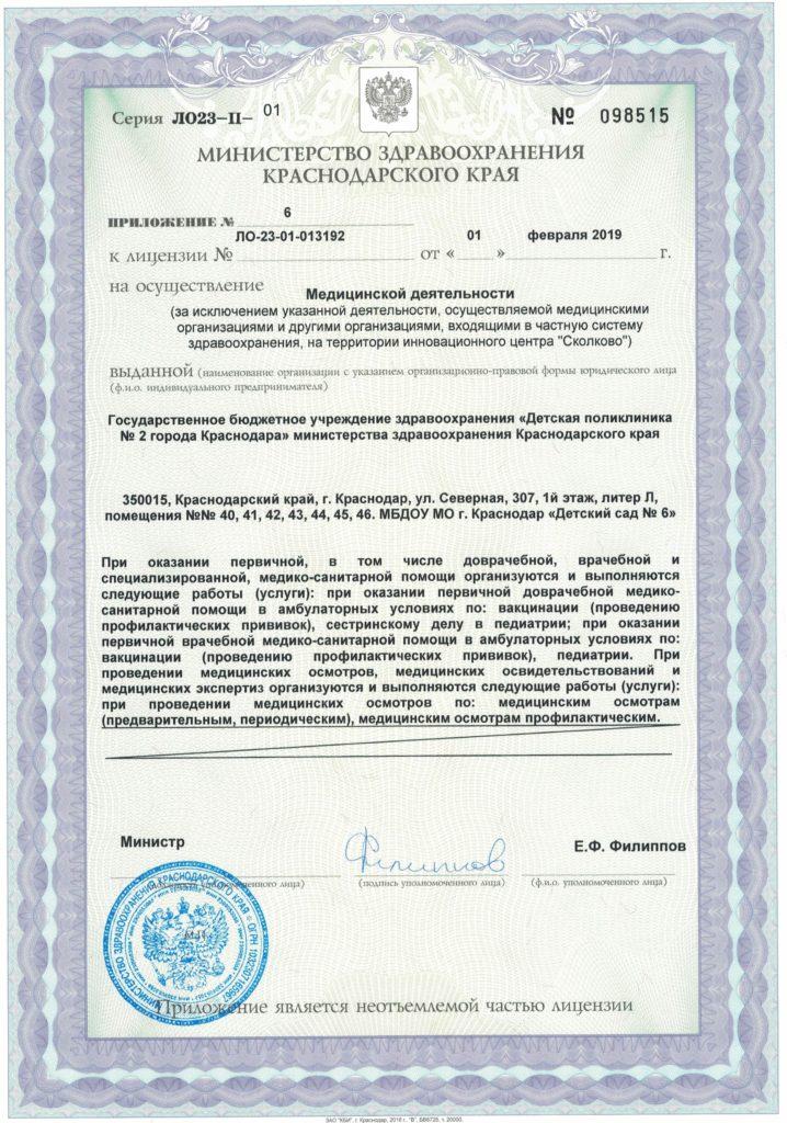 Лицензия от 01.02.2019 г_000273