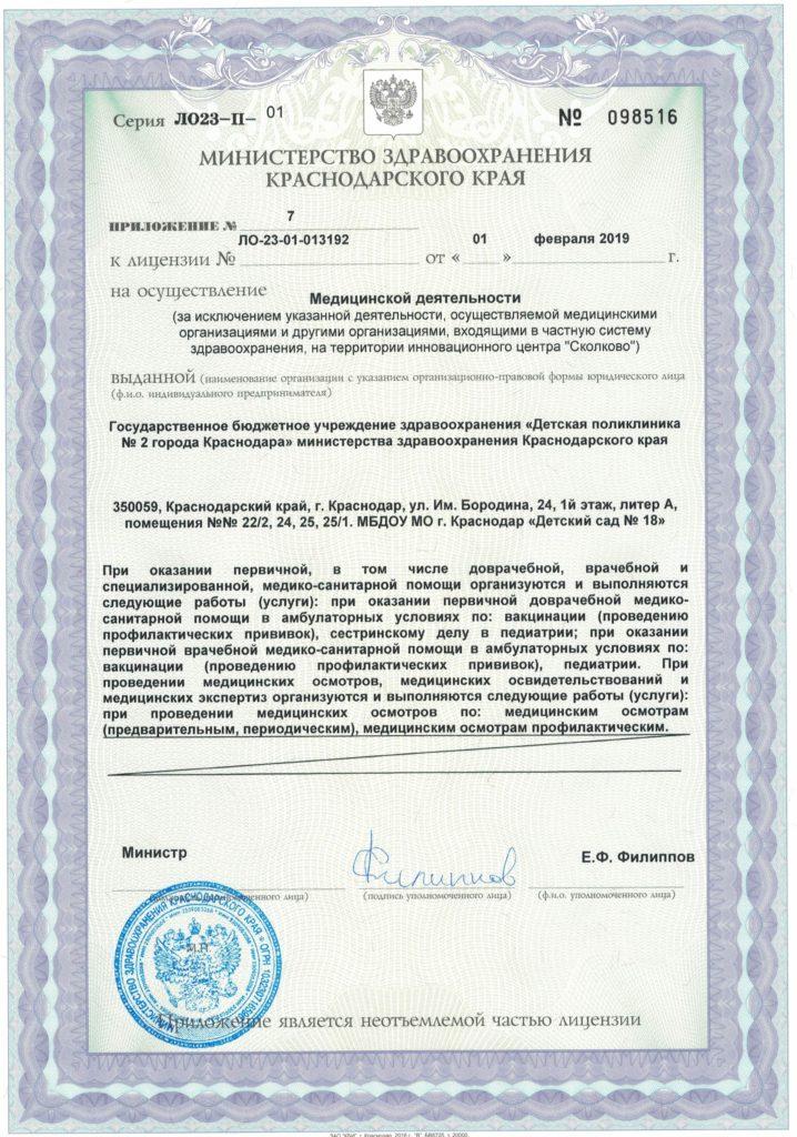 Лицензия от 01.02.2019 г_000274