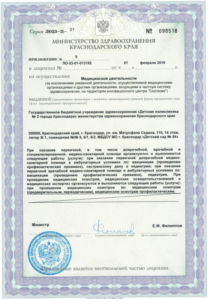 Лицензия от 01.02.2019 г_000276