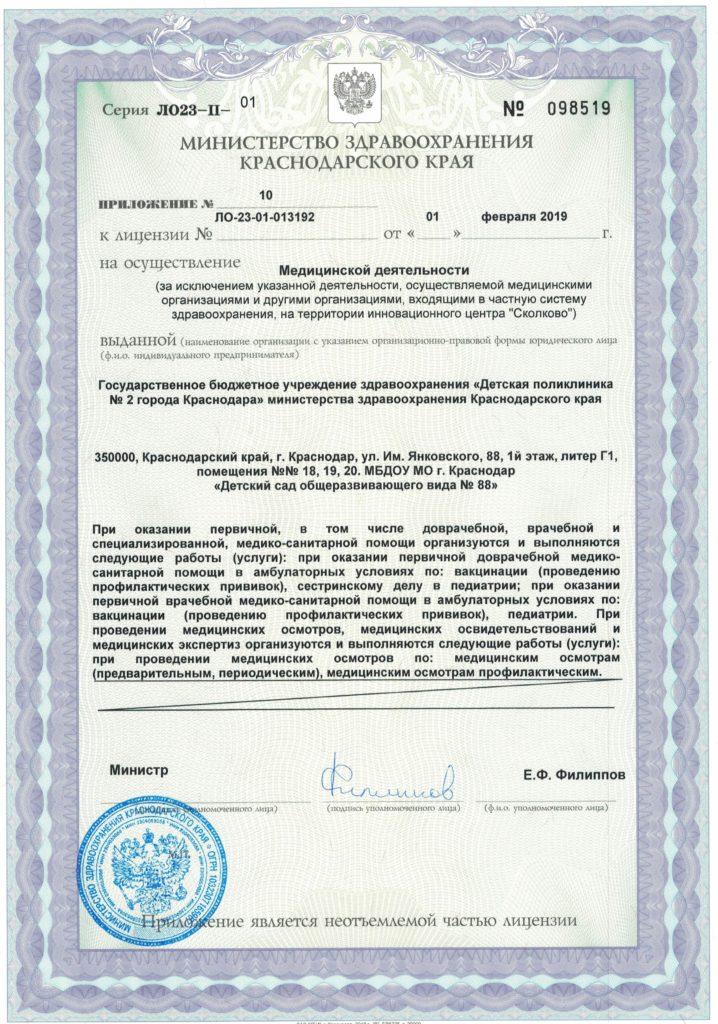 Лицензия от 01.02.2019 г_000277