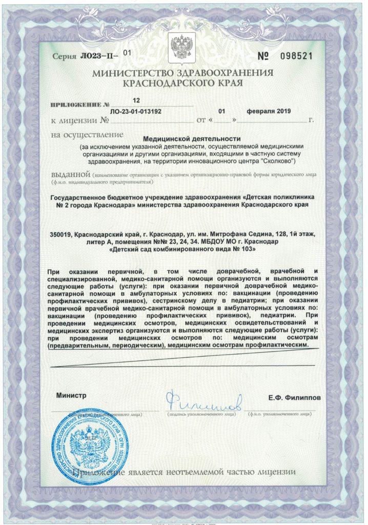 Лицензия от 01.02.2019 г_000279