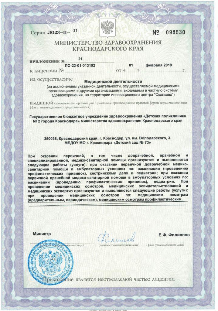 Лицензия от 01.02.2019 г_000291