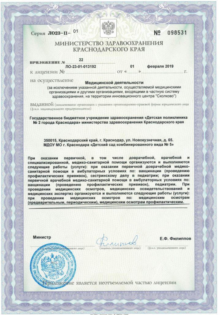 Лицензия от 01.02.2019 г_000292