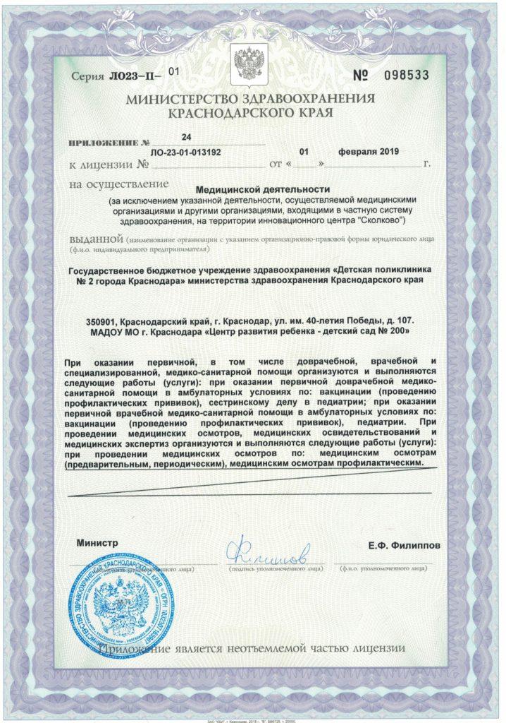 Лицензия от 01.02.2019 г_000294