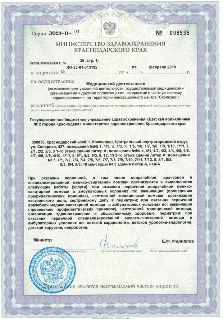 Лицензия от 01.02.2019 г_000296