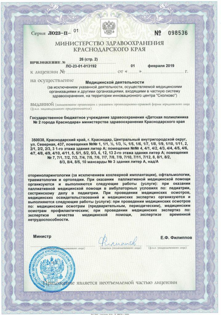 Лицензия от 01.02.2019 г_000297