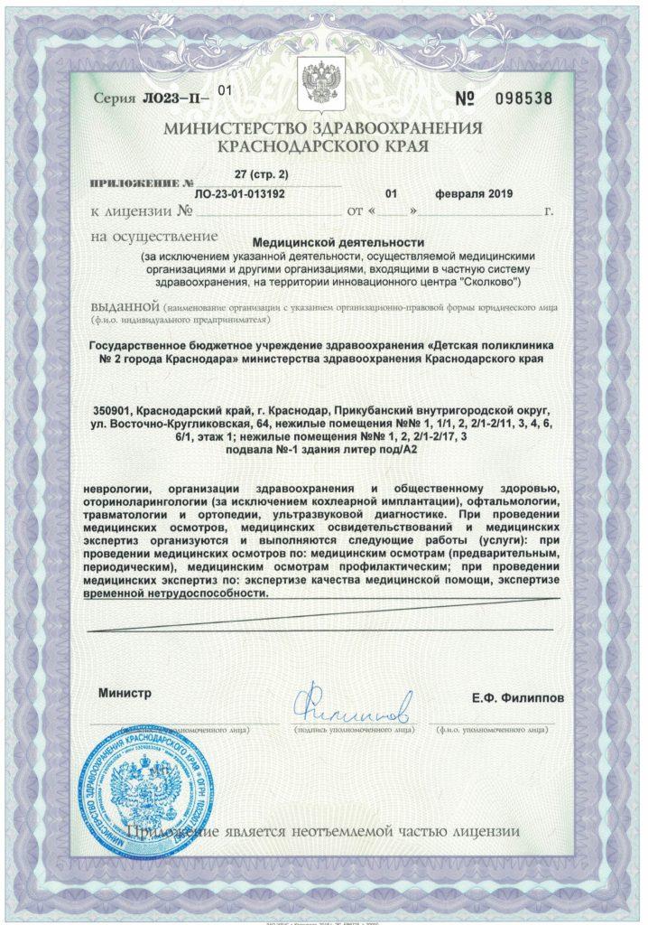 Лицензия от 01.02.2019 г_000299