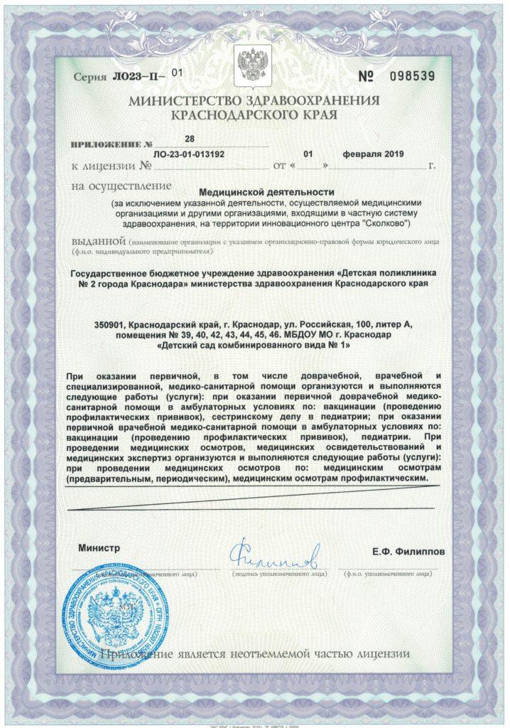 Лицензия от 01.02.2019 г_000300