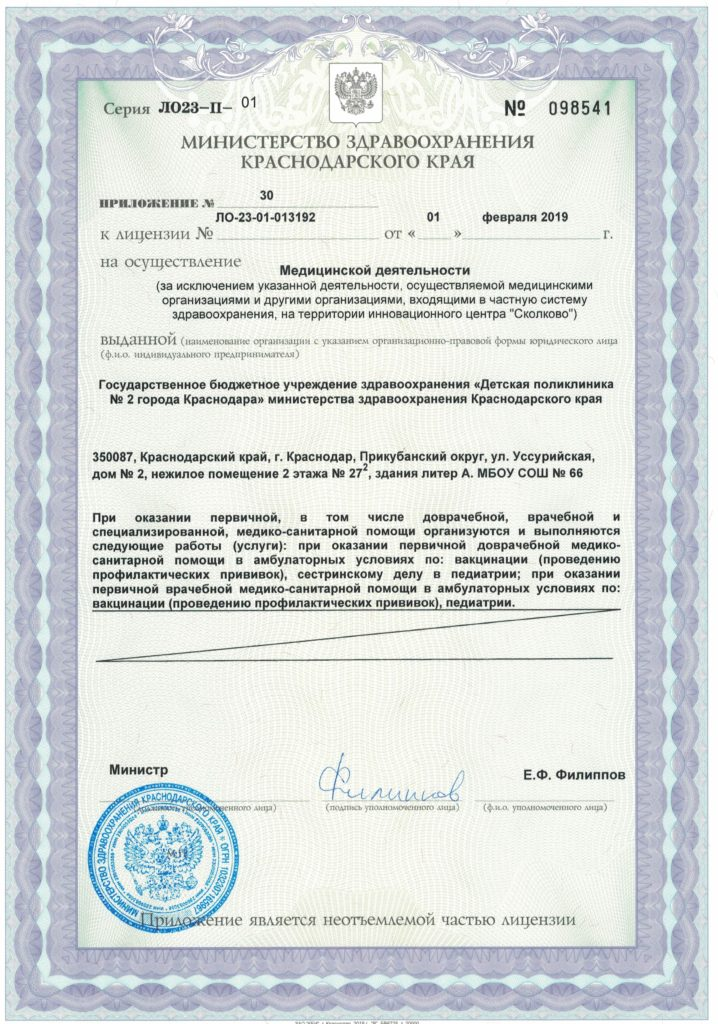 Лицензия от 01.02.2019 г_000302