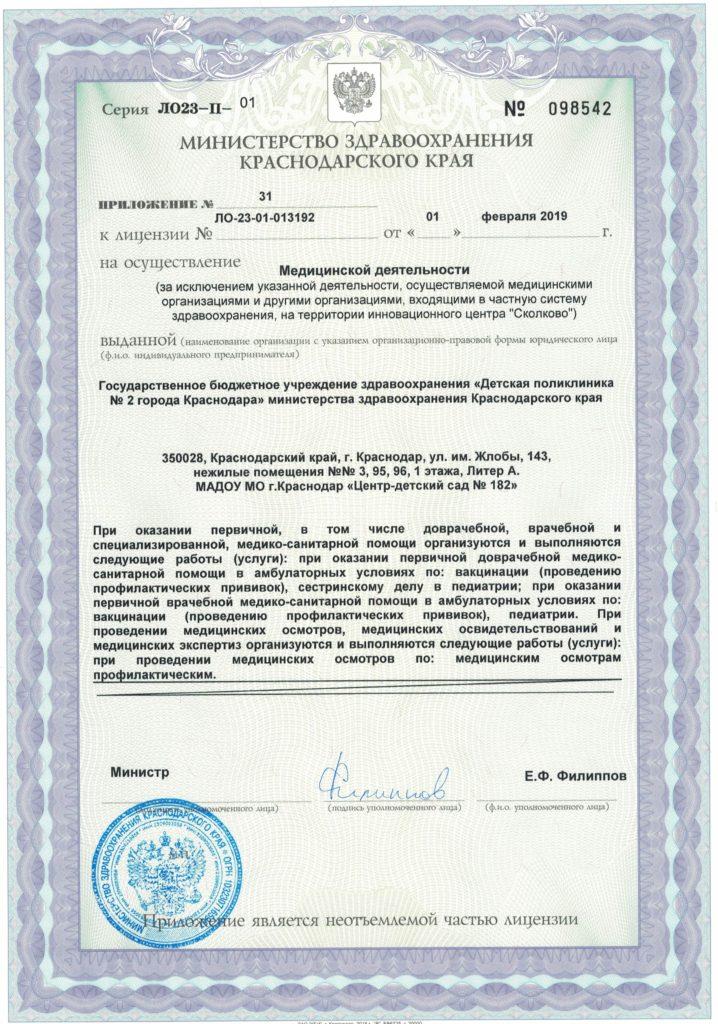 Лицензия от 01.02.2019 г_000303